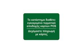 "EΠIΓPAΦH ""ΔEXOMAΣTE ΠΛHPΩMH ME KAPTEΣ"""